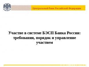Участие в системе БЭСП Банка России: требования, порядок и управление участием