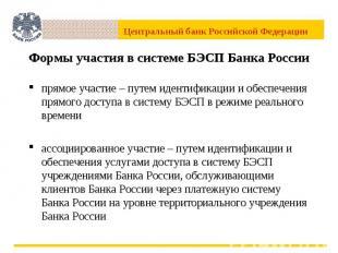 Формы участия в системе БЭСП Банка России прямое участие – путем идентификации и