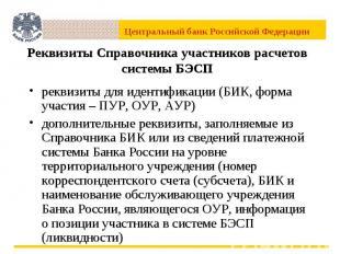 Реквизиты Справочника участников расчетов системы БЭСП реквизиты для идентификац