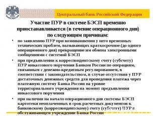Участие ПУР в системе БЭСП временно приостанавливается (в течение операционного