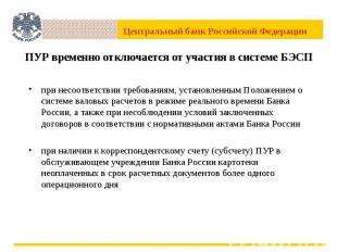 ПУР временно отключается от участия в системе БЭСП при несоответствии требования