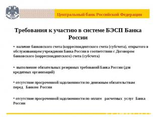 Требования к участию в системе БЭСП Банка России • наличие банковского счета (ко