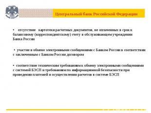 • отсутствие картотеки расчетных документов, не оплаченных в срок кбалансовому (