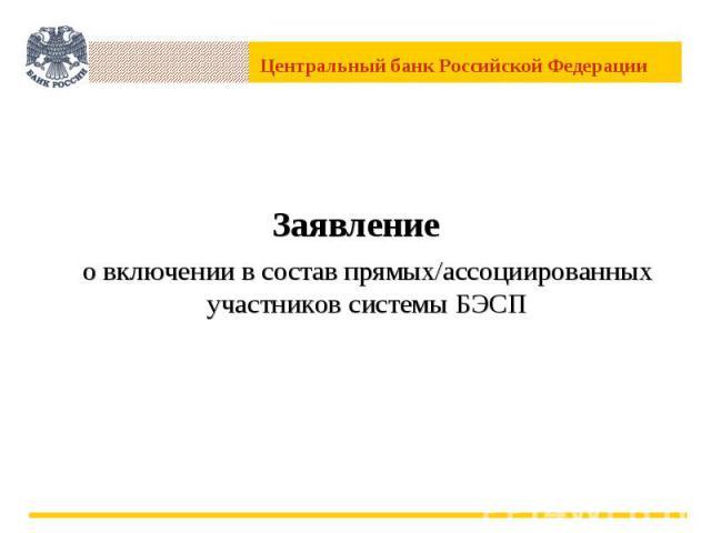 Заявление о включении в состав прямых/ассоциированных участников системы БЭСП