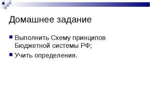 Домашнее задание Выполнить Схему принципов Бюджетной системы РФ;Учить определени