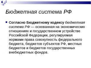 Бюджетная система РФ Согласно Бюджетному кодексу бюджетная система РФ — основанн