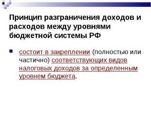 Принцип разграничения доходов и расходов между уровнями бюджетной системы РФ сос