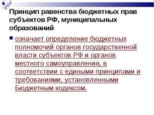 Принцип равенства бюджетных прав субъектов РФ, муниципальных образований означае