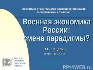 Военная экономика России:смена парадигмы?