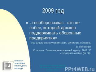 2009 год «…гособоронзаказ - это не собес, который должен поддерживать оборонные