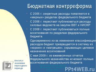 Бюджетная контрреформа С 2005 г. секретные расходы появляются в «мирных» раздела