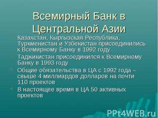 Всемирный Банк в Центральной Азии Казахстан, Кыргызская Республика, Туркменистан