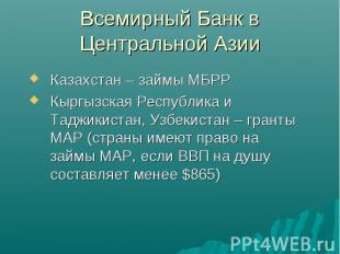 Всемирный Банк в Центральной Азии Казахстан – займы МБРРКыргызская Республика и
