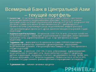 Всемирный Банк в Центральной Азии – текущий портфель Казахстан –10 активных прое