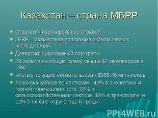Казахстан – страна МБРР Стратегия партнерства со странойJERP – совместная програ