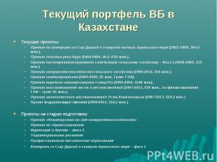 Текущий портфель ВБ в Казахстане Текущие проекты:Проект по контролю за Сыр-Дарье