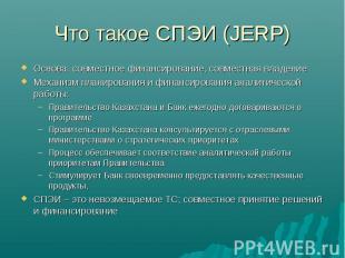 Что такое СПЭИ (JERP) Основа: совместное финансирование, совместная владениеМеха