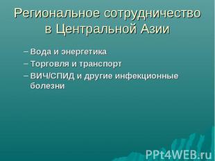 Региональное сотрудничество в Центральной Азии Вода и энергетикаТорговля и транс