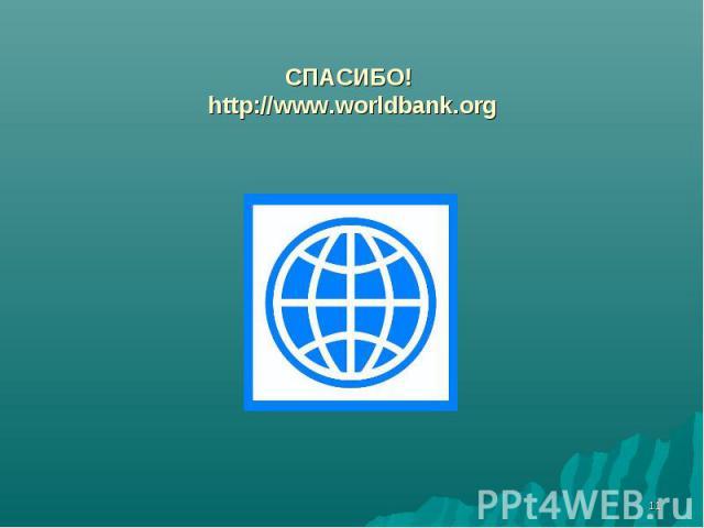 СПАСИБО! http://www.worldbank.org
