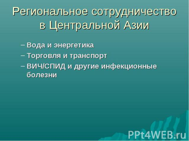 Региональное сотрудничество в Центральной Азии Вода и энергетикаТорговля и транспортВИЧ/СПИД и другие инфекционные болезни