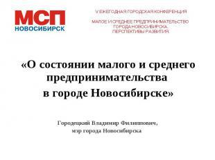 «О состоянии малого и среднего предпринимательства в городе Новосибирске»Городец
