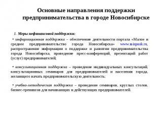 Основные направления поддержки предпринимательства в городе Новосибирске 1. Меры
