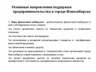 Основные направления поддержки предпринимательства в городе Новосибирске 2. Меры