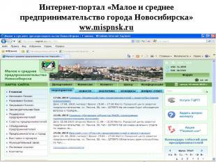 Интернет-портал «Малое и среднее предпринимательство города Новосибирска» ww.mis