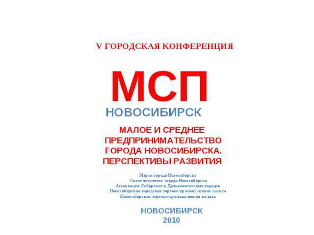 МАЛОЕ И СРЕДНЕЕ ПРЕДПРИНИМАТЕЛЬСТВОГОРОДА НОВОСИБИРСКА.ПЕРСПЕКТИВЫ РАЗВИТИЯ Мэрия города Новосибирска Совет депутатов города НовосибирскаАссоциация Сибирских и Дальневосточных городов Новосибирская городская торгово-промышленная палата Новосибирская…