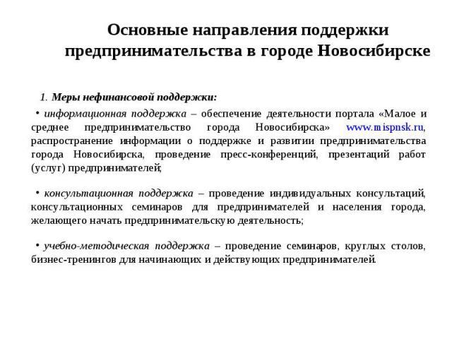 Основные направления поддержки предпринимательства в городе Новосибирске 1. Меры нефинансовой поддержки: информационная поддержка – обеспечение деятельности портала «Малое и среднее предпринимательство города Новосибирска» www.mispnsk.ru, распростра…