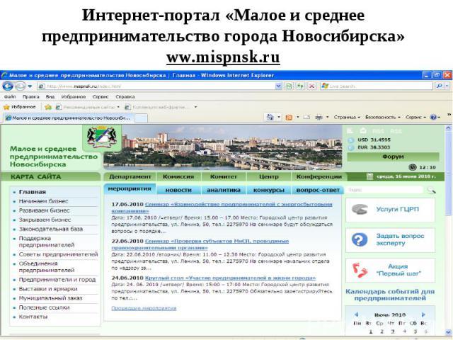 Интернет-портал «Малое и среднее предпринимательство города Новосибирска» ww.mispnsk.ru