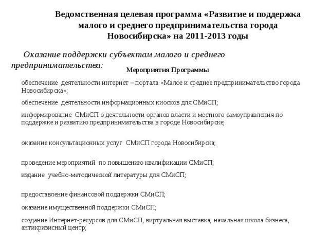 Ведомственная целевая программа «Развитие и поддержка малого и среднего предпринимательства города Новосибирска» на 2011-2013 годы Оказание поддержки субъектам малого и среднего предпринимательства:
