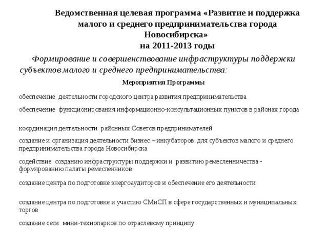 Ведомственная целевая программа «Развитие и поддержка малого и среднего предпринимательства города Новосибирска» на 2011-2013 годы Формирование и совершенствование инфраструктуры поддержки субъектов малого и среднего предпринимательства: