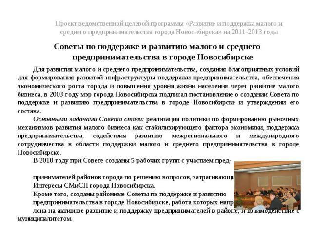 Проект ведомственной целевой программы «Развитие и поддержка малого и среднего предпринимательства города Новосибирска» на 2011-2013 годы Советы по поддержке и развитию малого и среднего предпринимательства в городе НовосибирскеДля развития малого и…