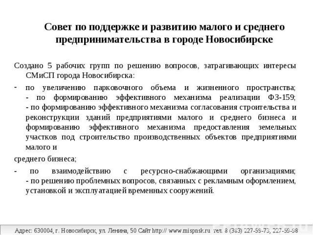 Совет по поддержке и развитию малого и среднего предпринимательства в городе Новосибирске Создано 5 рабочих групп по решению вопросов, затрагивающих интересы СМиСП города Новосибирска: по увеличению парковочного объема и жизненного пространства;- по…