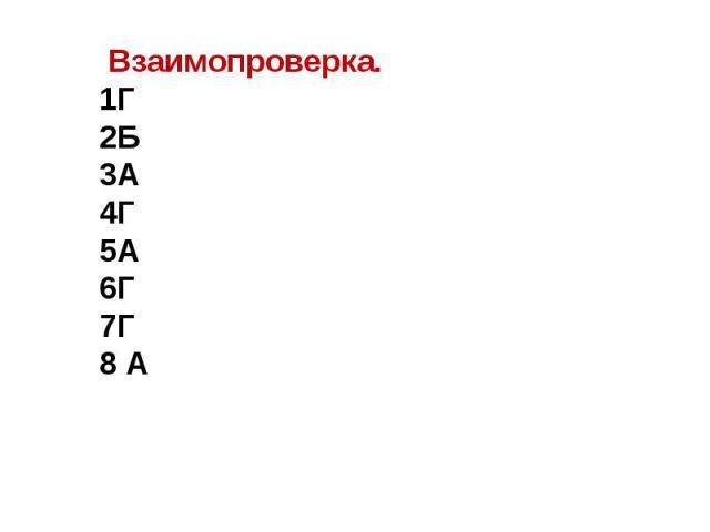 Взаимопроверка.ГБАГАГГ8 А