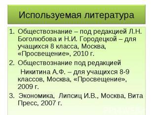 Используемая литература Обществознание – под редакцией Л.Н. Боголюбова и Н.И. Го