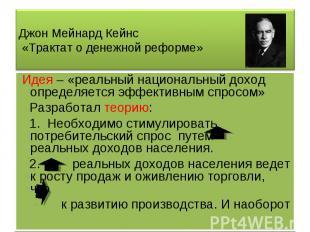 Джон Мейнард Кейнс «Трактат о денежной реформе» Идея – «реальный национальный до
