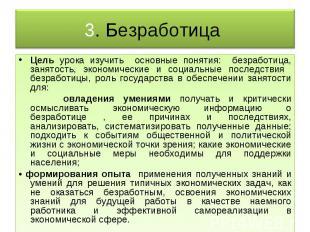3. Безработица Цель урока изучить основные понятия: безработица, занятость, экон