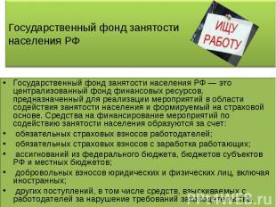 Государственный фонд занятости населения РФ Государственный фонд занятости насел