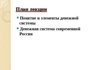 План лекции Понятие и элементы денежной системыДенежная система современной Росс