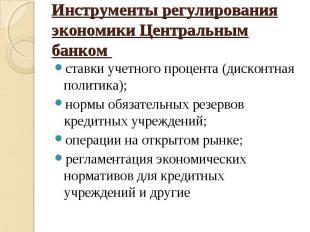 Инструменты регулирования экономики Центральным банком ставки учетного процента