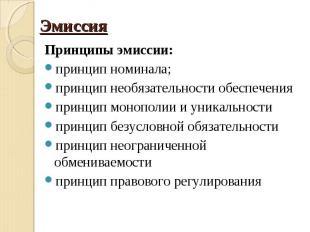 Эмиссия Принципы эмиссии:принцип номинала;принцип необязательности обеспечения п