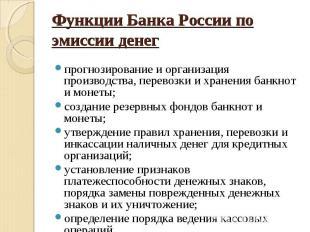 Функции Банка России по эмиссии денег прогнозирование и организация производства