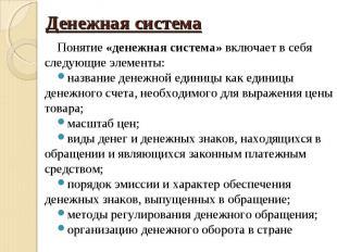 Денежная система Понятие «денежная система» включает в себя следующие элементы:н