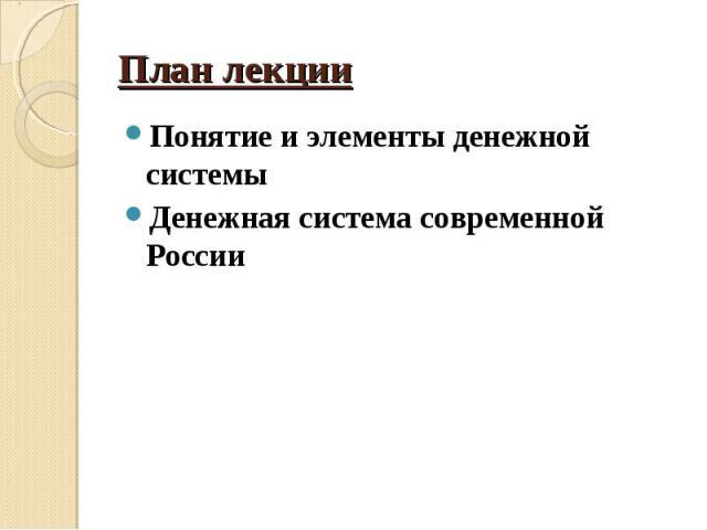 План лекции Понятие и элементы денежной системыДенежная система современной России