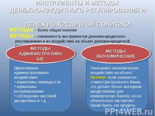 ИНСТРУМЕНТЫ И МЕТОДЫ ДЕНЕЖНО-КРЕДИТНОГО РЕГУЛИРОВАНИЯ И ДЕНЕЖНО-КРЕДИТНОЙ ПОЛИТИ