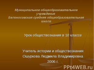 Муниципальное общеобразовательное учреждение Белоносовская средняя общеобразоват