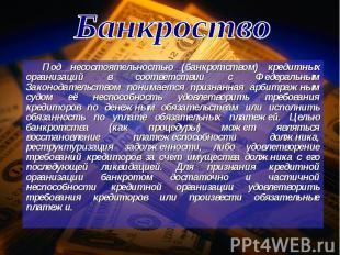 Банкроство Под несостоятельностью (банкротством) кредитных организаций в соответ