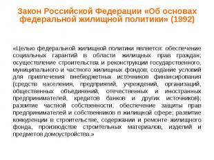 Закон Российской Федерации «Об основах федеральной жилищной политики» (1992) «Це